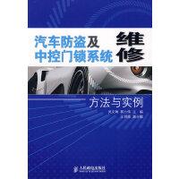 汽车防盗及中控门锁系统维修方法与实例