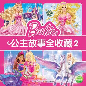 芭比公主故事全收藏:2