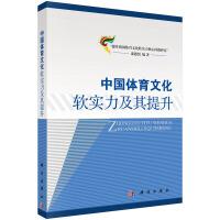 中国体育文化软实力及其提升