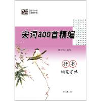 杨子实宋词300首精编行书钢笔字帖