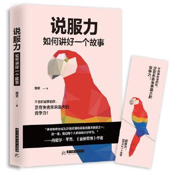 说服力:如何讲好一个故事(pdf+txt+epub+azw3+mobi电子书在线阅读下载)