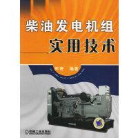 柴油发电机组实用技术