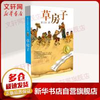 草房子 曹文轩纯美小说系列 7-9-10-12岁 小学生初中课外读物 阅读书籍