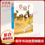 草房子 江苏凤凰少年儿童出版社