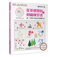【预订】从基础开始的刺绣练习书:第一次拿针也能完成美丽作品 寺西惠里子 中文繁体手工制作