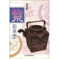 【新书店正版】紫砂茶壶 李英 辽宁画报出版社 9787806013281
