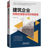 建筑企业财税处理与合同涉税管理 中国铁道出版社