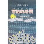 我的中文科学小故事3 可怕的地震