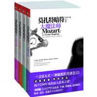 莫扎特暗符(全四册)