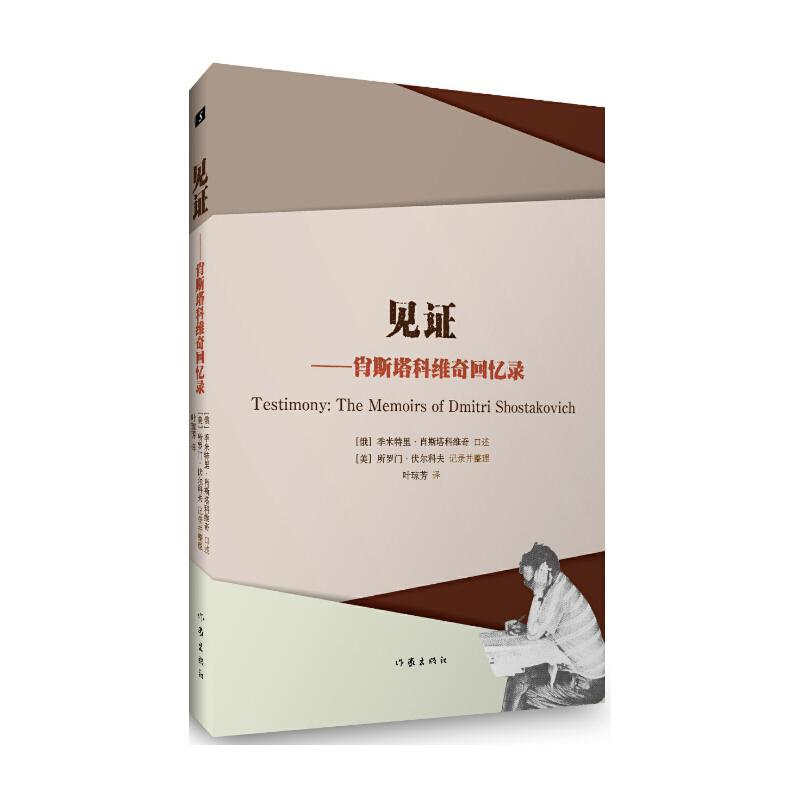 见证 肖斯塔科维奇是历***伟大的音乐家之一。今年是其逝世40周年的年份,作家出版社重新推出本书,以示纪念。