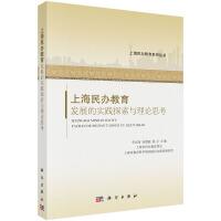 【按需印刷】-上海民办教育发展的实践探索与理论思考