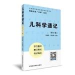 """儿科学速记(轻松记忆""""三点""""丛书)(第二版)"""