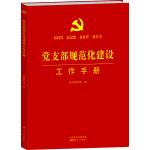 党支部规范化建设工作手册