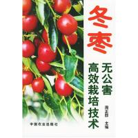 冬枣无公害高效栽培技术 周正群 9787109073913
