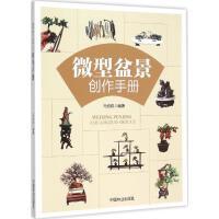 微型盆景创作手册 马伯钦 编著