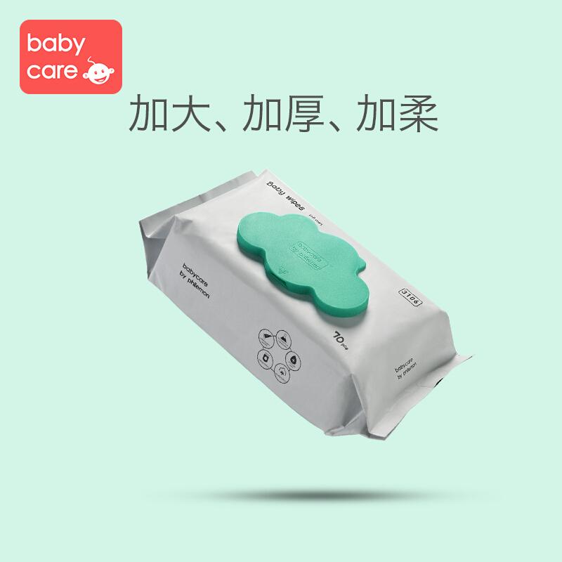 【满129减20】babycare 婴儿湿巾手口专用宝宝湿纸巾 新生儿手口湿巾