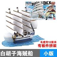 万代海贼王船拼装模型千里万里阳光号桑尼千阳黄金梅丽海贼船 05号 白胡子海贼船HGD-176494 小版海贼船