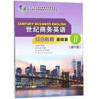 (高职高专)世纪商务英语综合教程基础篇2(第六版) 9787568515023