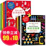 正版8册英国引进神奇的专注力训练书 写给儿童的古诗游戏书古诗词学习3-5-6-8-10-12岁儿童益智数学书籍小学生课