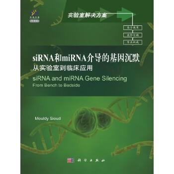 siRNA和miRNA介导的基因沉默(导读版)
