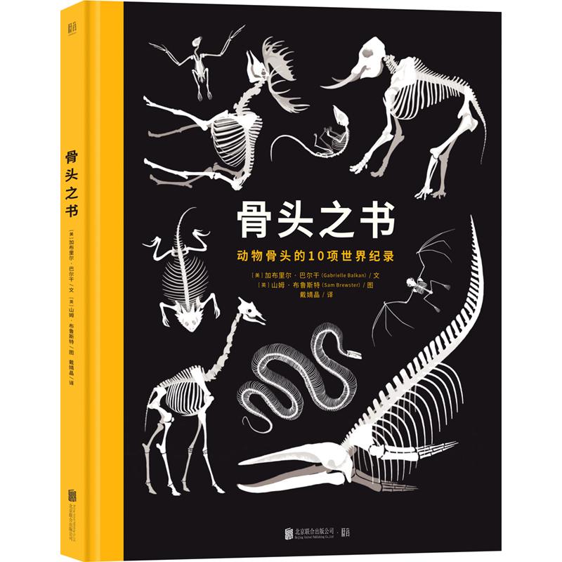 """骨头之书 《科克斯书评》《出版人周刊》《学样图书馆》杂志、中国古动物馆馆长王原、古生物学家邢立达、科普作家张旭力荐!10种创纪录的动物,10幅可触摸的骨骼设计, 8开精美的动物生活环境插图,游戏中享""""骨头大餐"""""""