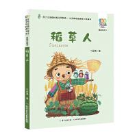 百年百部中国儿童文学经典书系(精选注音书) 稻草人