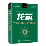 龙芯WPS Office使用解析
