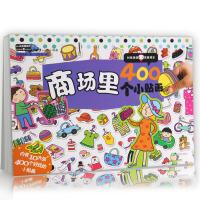 400贴纸酷翻天商场里400个小贴画 提高孩子动手能力