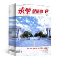 求学新高考 高考资讯期刊杂志图书2020年1起订阅 杂志铺