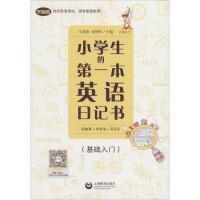 小学生的第一本英语日记书 读故事+学语法+写日记(基础入门) 上海教育出版社