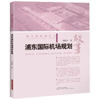 浦东国际机场规划故事 上海科学技术出版社