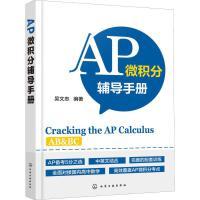 AP微积分辅导手册 化学工业出版社