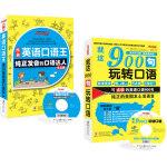 �K�O英�Z口�Z王(�p速模仿版)+英�Z口�Z900句(�����W全����家)