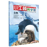 小牛顿科学馆(全新升级版)・企鹅
