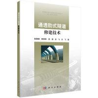 通透肋式隧道修建技术
