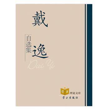 【旧书二手书8成新】戴逸自选集 戴逸 9787801166197 学习出版社【正版】日月星二手旧书店