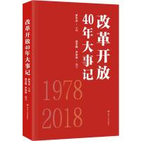 改革开放40年大事记 四川人民出版社