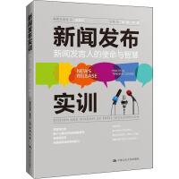 新闻发布实训 新闻发言人的使命与智慧 中国人民大学出版社