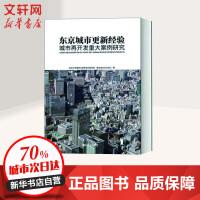 东京城市更新经验 城市再开发重大案例研究 同济大学出版社