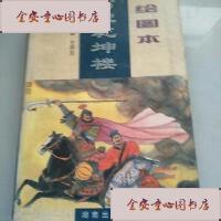 【旧书二手书9成新】绘图本巧破乾坤楼