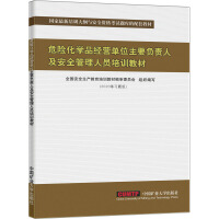 危险化学品经营单位主要负责人及安全管理人员培训教材(2020练习题版) 中国矿业大学出版社