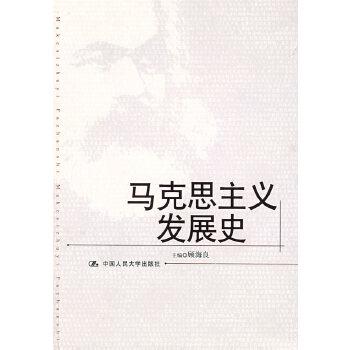 马克思主义发展史(pdf+txt+epub+azw3+mobi电子书在线阅读下载)