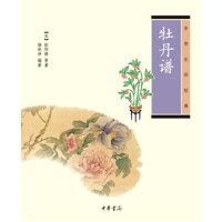 牡丹谱中华生活经典
