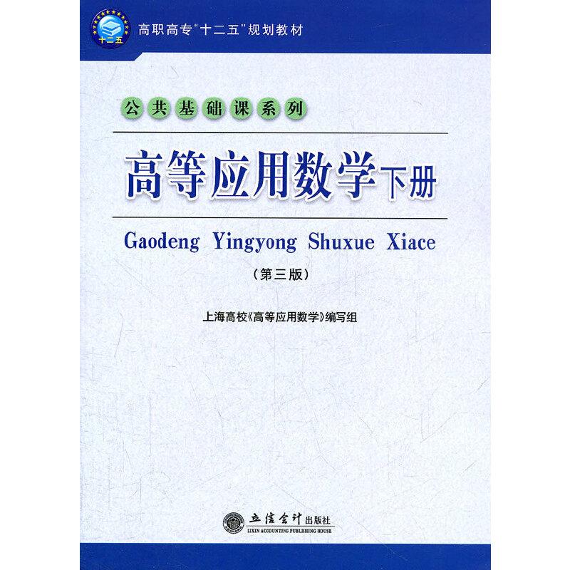 高等应用数学下册(第三版)