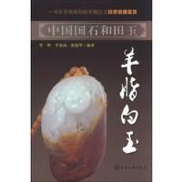 中国国石和田玉--羊脂白玉