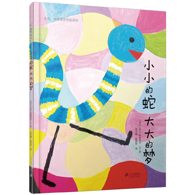 小小的蛇 大大的梦 《月亮的味道》作者、世界著名图画书作家麦克格雷涅茨力作 任想象驰骋飞扬