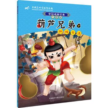 中国动画经典升级版:葫芦兄弟1神峰奇遇 热销100多万册中国动画经典系列全新升级,更多注音故事,更精彩绘图文字,浓缩八十年中国动画经典,传递三代人温暖记忆。注音美绘助力识字阅读,还可下载配乐故事音频。