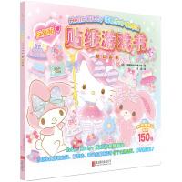 Hello Kitty和她的小伙伴们・贴纸游戏书・梦幻变装