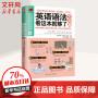 英语语法看这本就够了大全集 江苏凤凰科学技术出版社