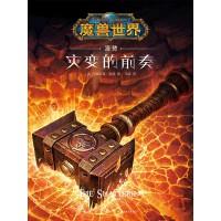 魔兽世界・浩劫:灾变的前奏